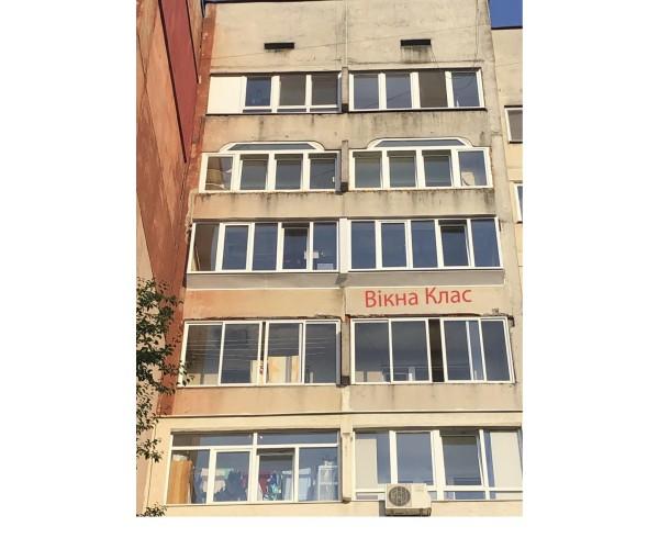 Балкон засклений 012