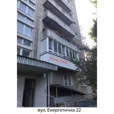 Балкон засклений 014